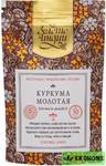 Куркума молотая (Turmeric Powder) 30г