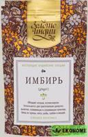 Имбирь сушёный целый (Dry Ginger) 30 г
