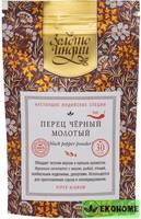 Перец черный молотый (Black Pepper Powder) 30 г