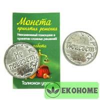 k-3052 Монета Повезет - не повезет, олово, сувенир L011